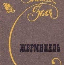 E. Zola Germinal