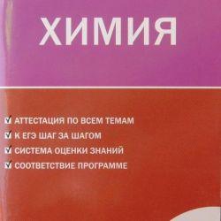 Manual pentru pregătirea OGE în chimie
