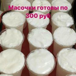 маска для отбеливания кожи 300р