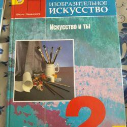 Εγχειρίδιο και βιβλίο εργασίας νέο