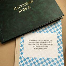 Кассовая книга и КУДиР