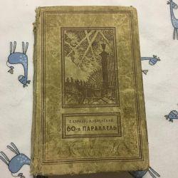 Книга 60-ая параллель Караева и Успенского