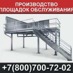 Виробництво майданчиків обслуговування