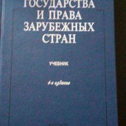 Книга история государства права зарубежных стран