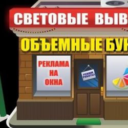Реклама вивіски фасади світлові літери