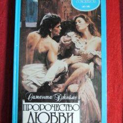 Дамские романы (2 часть)