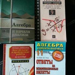 Εγχειρίδια για την ιστορία, την οικολογία, τη χημεία