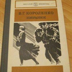 Короленко избранное Школьная библиотека СССР