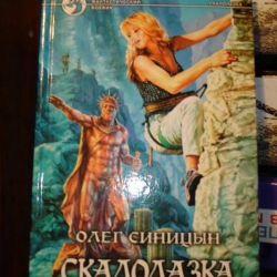 фэнтези. Олег Синицин