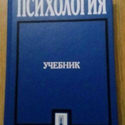 Psychology. Textbook