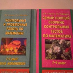 New collections of tests and works on mathematics