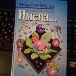 Nume de enciclopedie