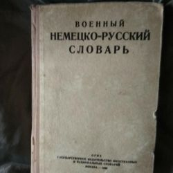 Military German-Russian dictionary