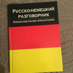 Γερμανικά λεξικά