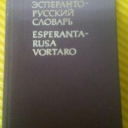 Dictionary Esperanto-Russian