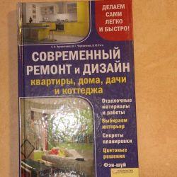 Σύγχρονη επισκευή και σχεδιασμός