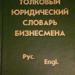 Толковый юридический словарь бизнесмена