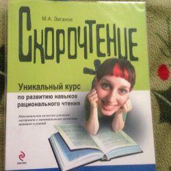 Γρήγορο βιβλίο ανάγνωσης