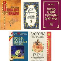 Το Μεγάλο Βιβλίο των Συνομωσιών της Πίστεως Εκφοβισμού του Λαού