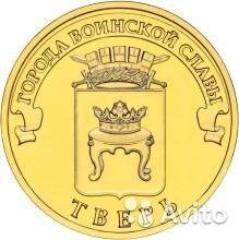 10 rubles Tver