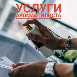 Aromastilist, selection of perfume wardrobe