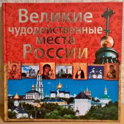 Great miraculous places of Russia