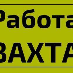Комплектувальники (ці), вахта, Москва