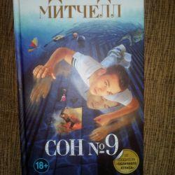 Βιβλίο ονείρων 9 Δ. Μίτσελ