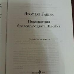 Книга гашека
