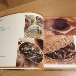 Секреты выбора и приготовления чая.(книга)☕️