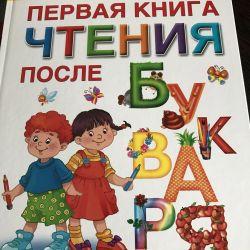 Βιβλίο, 2+. Νέο! Ανάγνωση μετά από το ABC