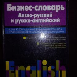 Ticari sözlük