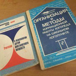 Литература для логопеда и педагога психолога