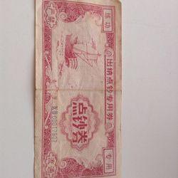 Chinezesc 50 de ani