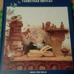 Μια συλλογή ιστοριών που έχουν γραφτεί από παιδιά