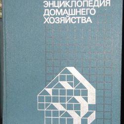 Σύντομη εγκυκλοπαίδεια νοικοκυριών