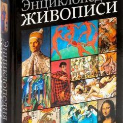 Gelman. Encyclopedia of painting.