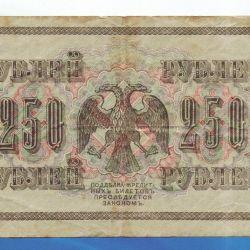 1917'nin 250 ruble