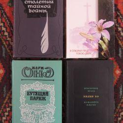 Новые книги (9 часть)
