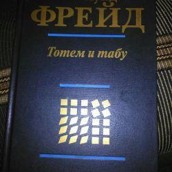 Книга З. Фрейд