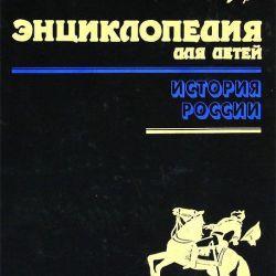 Ιστορία της Ρωσίας. Εγκυκλοπαίδεια για παιδιά. Avanta +