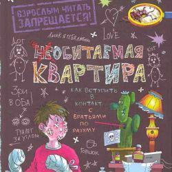Детская литература по 100 руб.