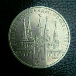 1 ρούβλι Κρεμλίνου της ΕΣΣΔ