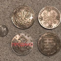 Монеты Царской России 3шт. (Копии❗️)