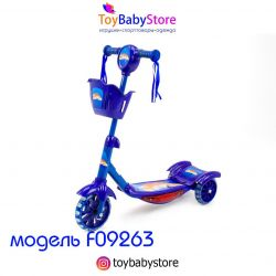 Scooter children's 3-wheeled new blue