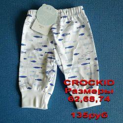 Κροσέ νέα παντελόνια