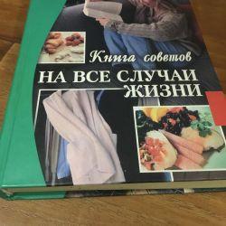 Βιβλίο για όλες τις περιπτώσεις 345 σελίδες