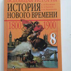 Учебник. История Нового Времени