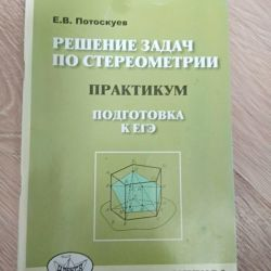 Textbook. A lot of educational literature, see my profile