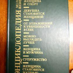 Εγκυκλοπαίδεια μιας νεαρής γυναίκας